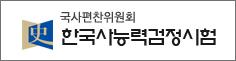 한국사능력검정시험 링크