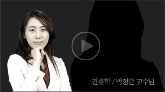 간호학 / 박정은 교수님