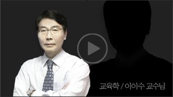 교육학 / 이이수 교수님