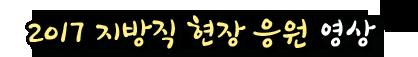 공지사항_지방직현장응원영상