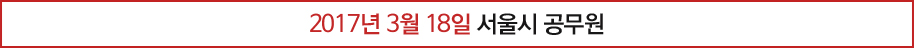 2017년3월18일서울시공무원