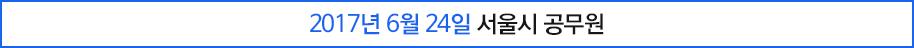 2017년6월24일서울시