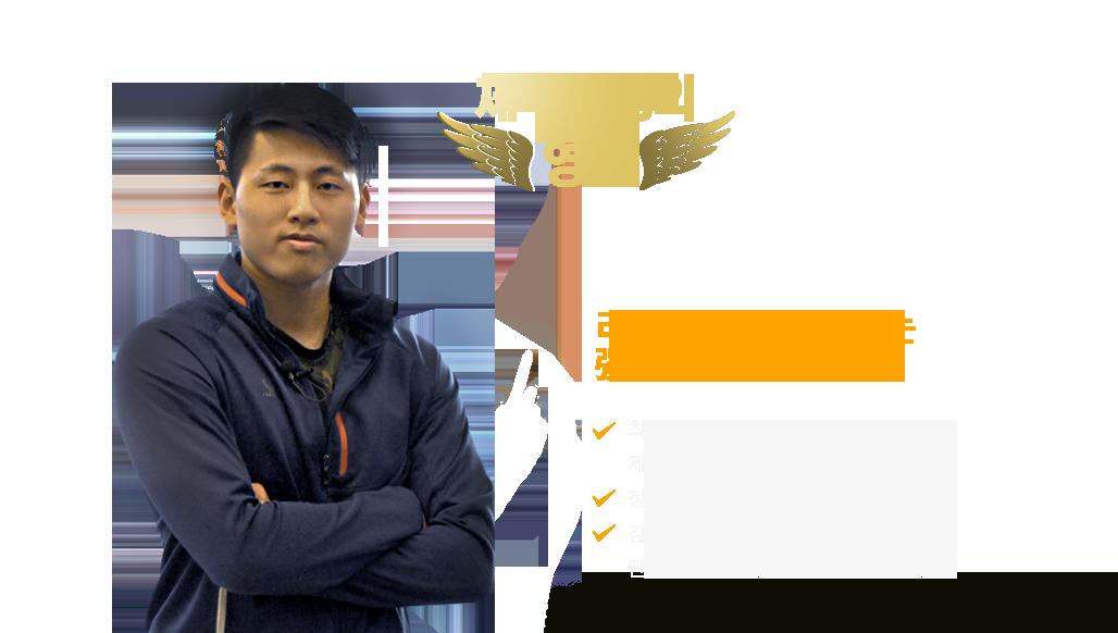 김용범 트레이너