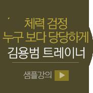 김용범 트레이너 샘플강의