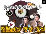 설렁탕영상 플로팅 배너