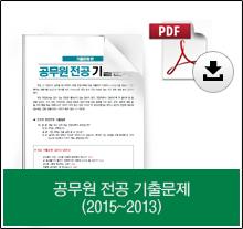 공무원 전공 기출문제(2015~2013)
