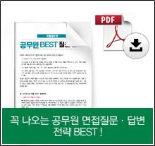 꼭 나오는 공무원 면접질문·답변 전략 BEST !