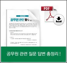 공무원 관련 질문 답변 총정리 !