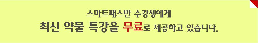 최신_약물_특강_무료