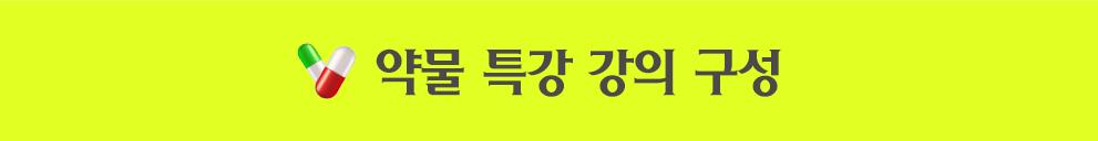 약물특강_강의_구성