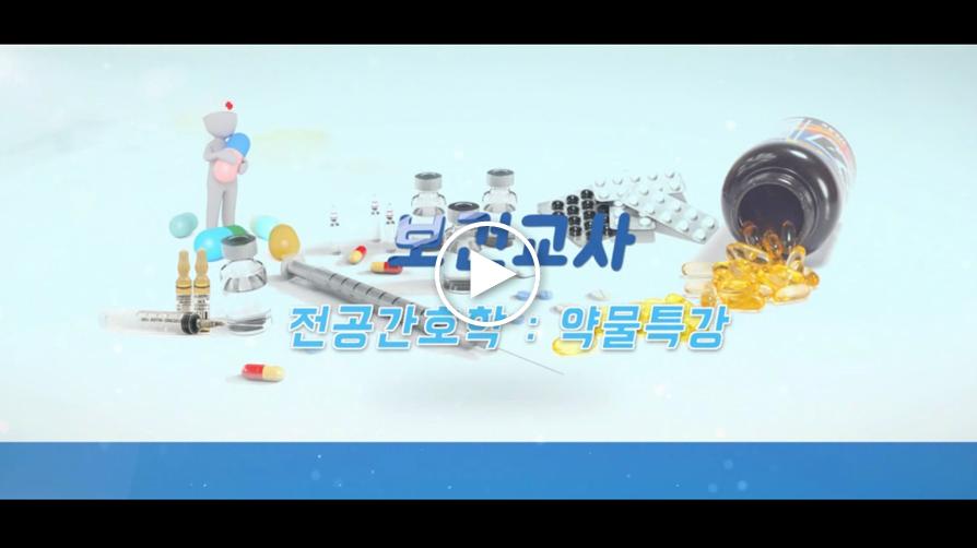 간호사국시_영상