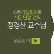 정경산 교수님 샘플강의