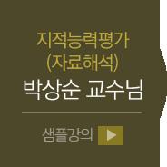 박상순 교수님 샘플강의