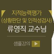 류영직 교수님 샘플강의