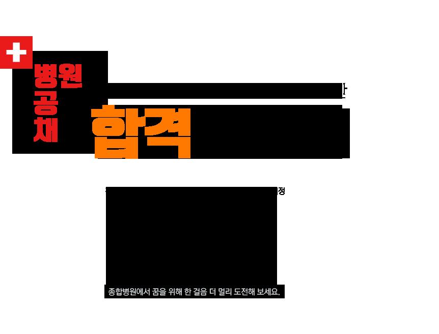 병원 취업 합격 설명회