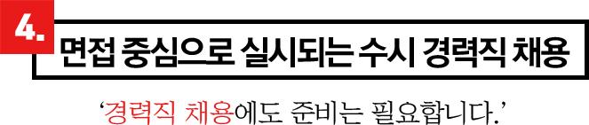 병원공채_합격설명회_경력직채용