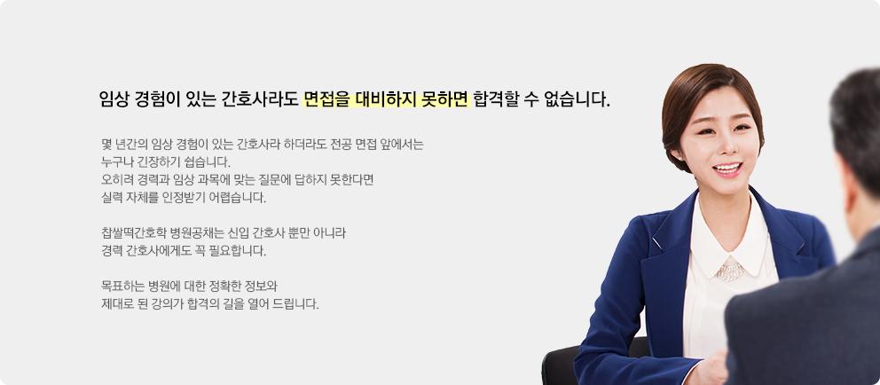 병원공채_합격설명회_면접대비