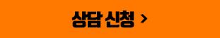 병원공채_합격설명회_상담신청
