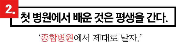 병원공채_합격설명회_첫병원평생
