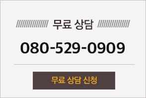 무료상담 신청