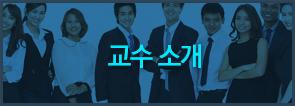 교수 & 교재 소개