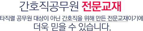 간호직공무원 전문교재