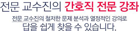 프로 교수진의 간호직 전문 강좌