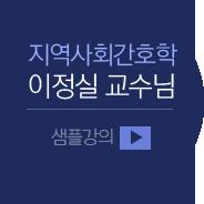 이정실 교수님 샘플강의
