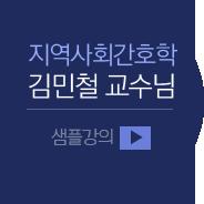 김민철 교수님 샘플강의