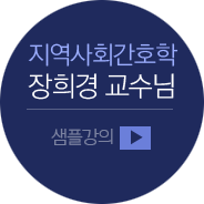 장희경 교수님 샘플강의