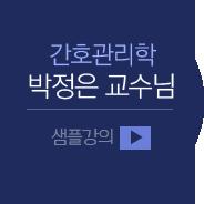 박정은 교수님 샘플강의