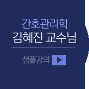 김혜진 교수님 샘플강의