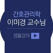 이미경 교수님 샘플강의