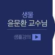 윤문환 교수님 샘플강의