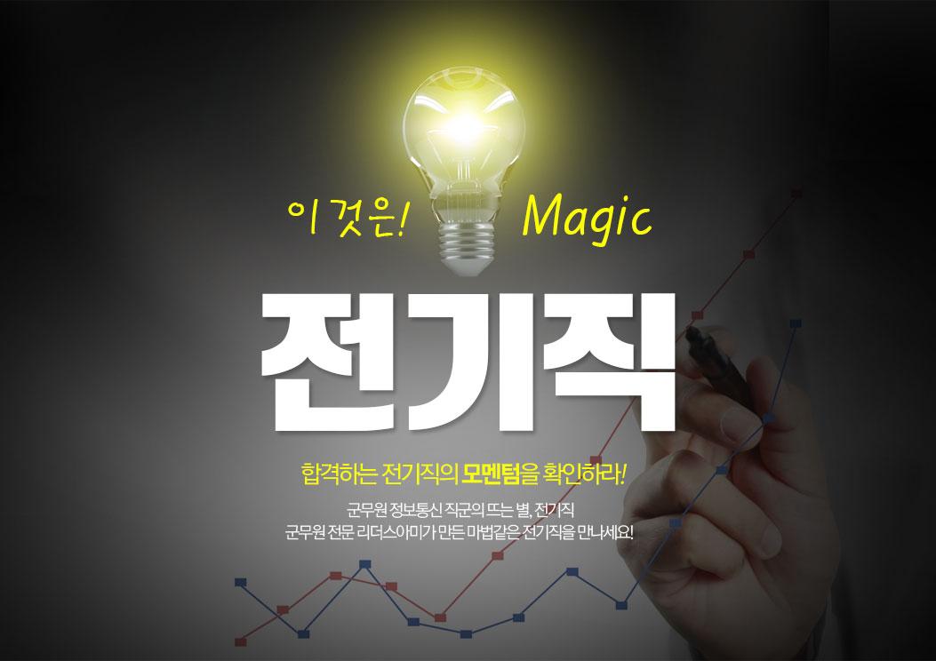마법의전기직