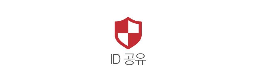 ID 공유