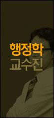 행정학 교수진