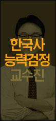 한국사검정능력 교수진