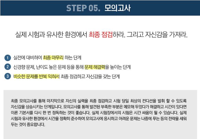 step05.모의고사