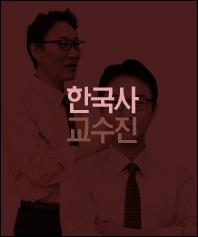 한국사 교수진