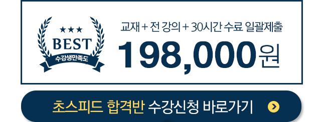 초스피드 합격반 수강신청 바로가기 198,000원
