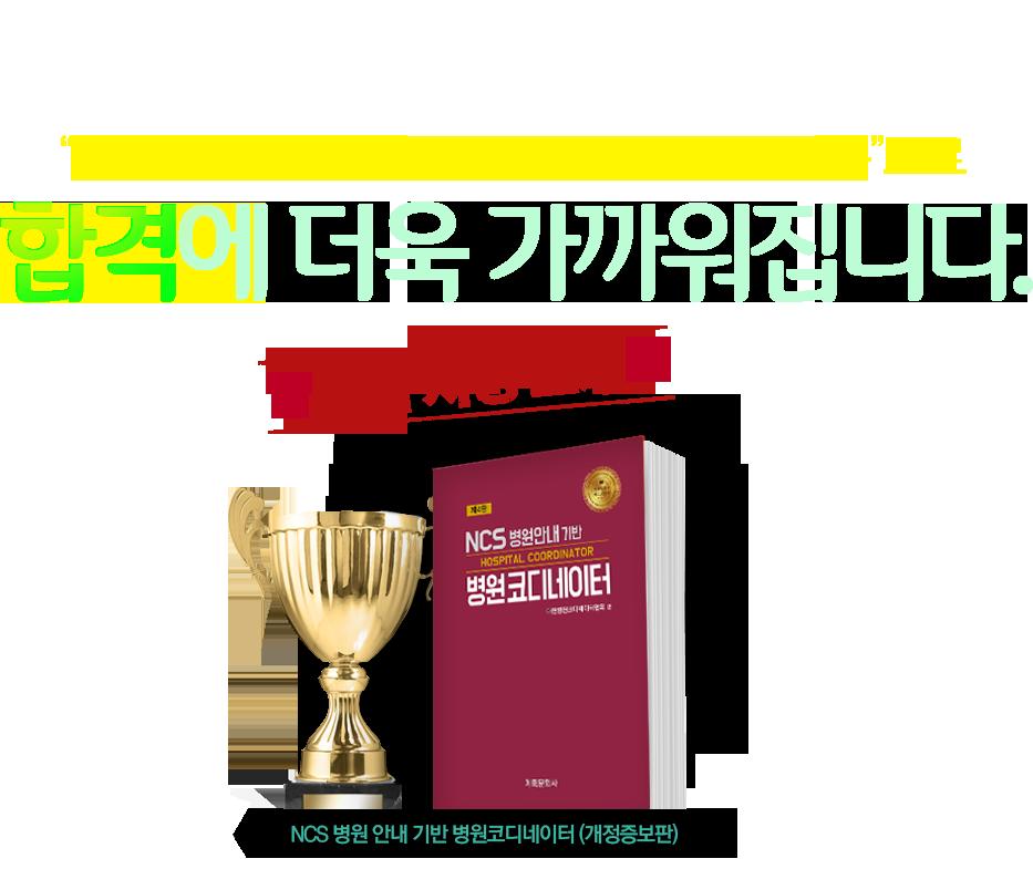 병코 교재소개