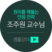 조주원 교수님 샘플강의