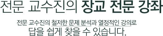 프로 교수진의 장교 전문 강좌!