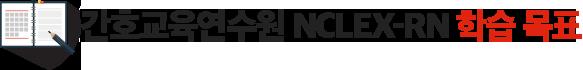 찹쌀떡간호학 NCLEX-RN 학습 목표