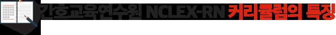 찹쌀떡간호학 NCLEX-RN 커리큘럼의 특징