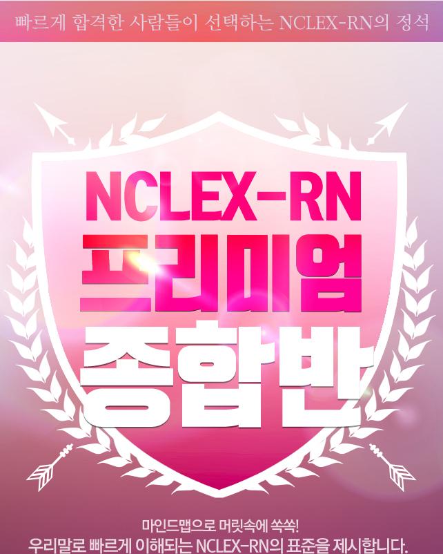 빠르게 합격한 사람들이 선택하는 NCLEX-RN의 정석
