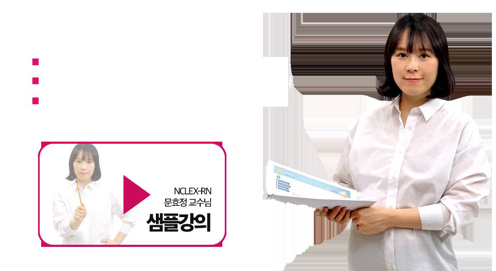 NCLEX-RN의 마스터!