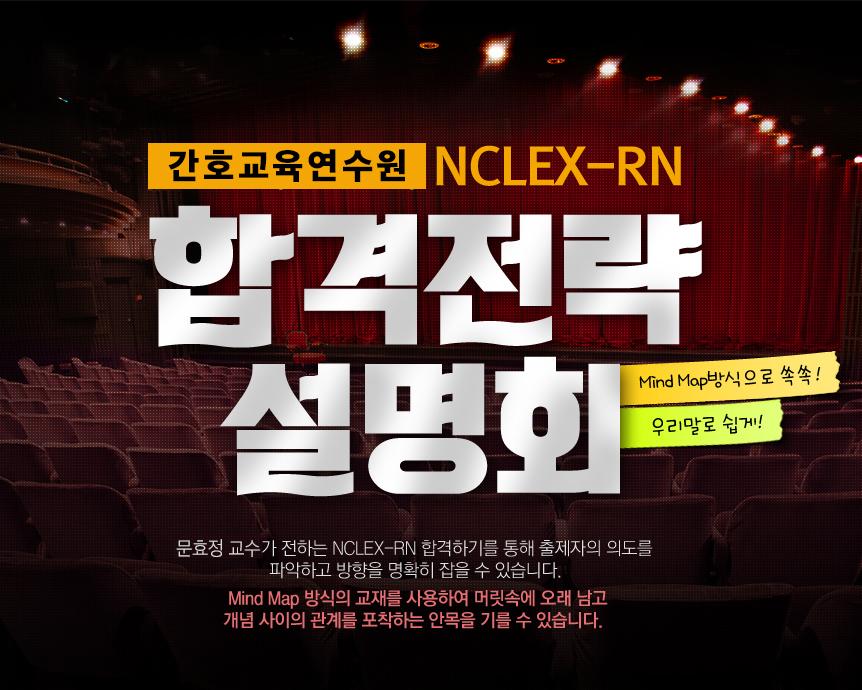 찹쌀떡간호학 NCLEX-RN 합격전략설명회