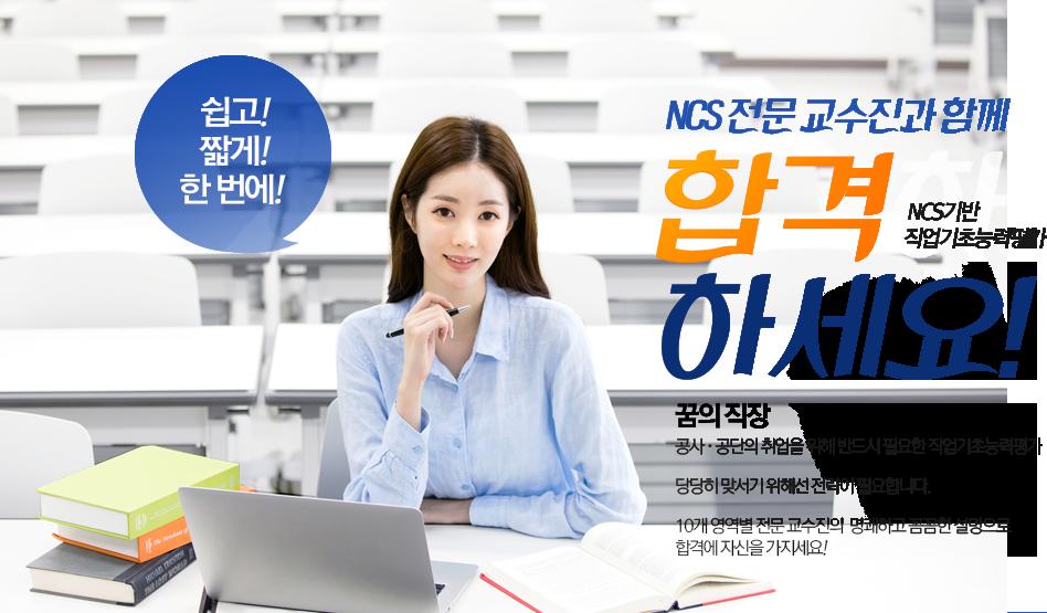NCS 전문 교수진과 함께 합격하세요!